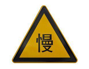 警告交通标志牌