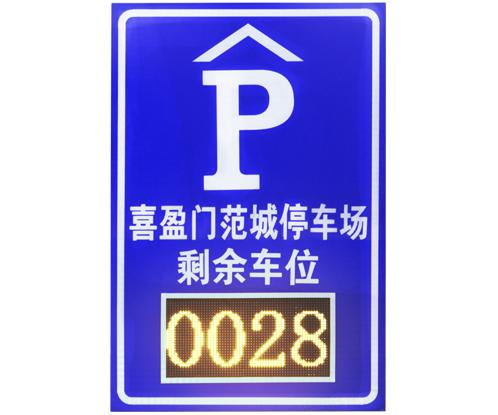 停车位交通标志牌