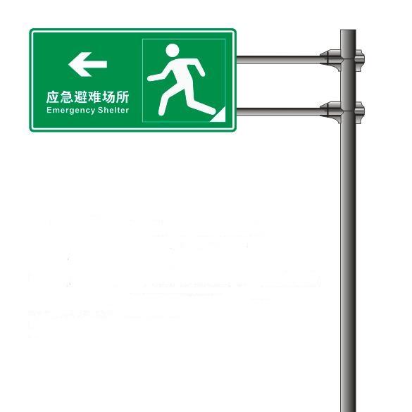 华程路安|应急避难所交通标志牌