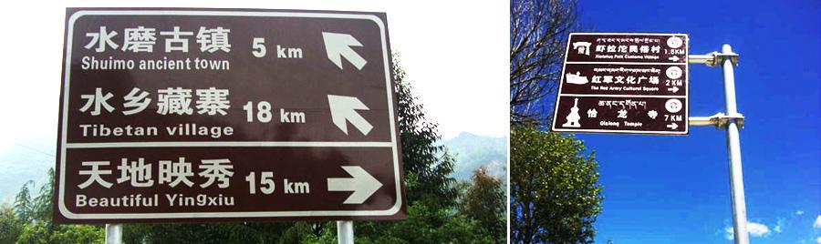 旅游交通指示牌