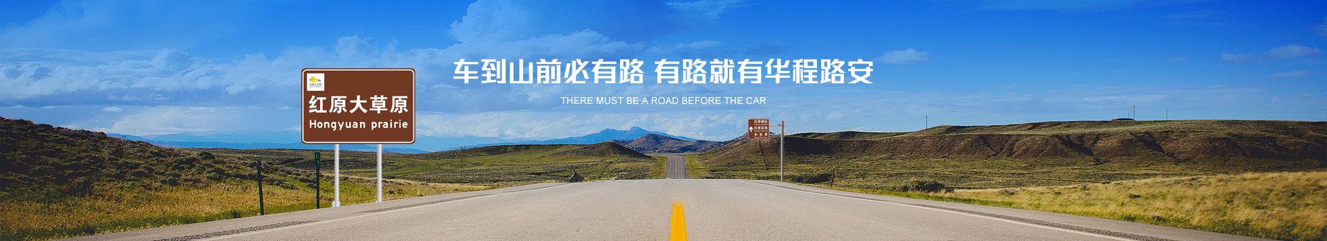 车到山前必有路,有路就有华程路安