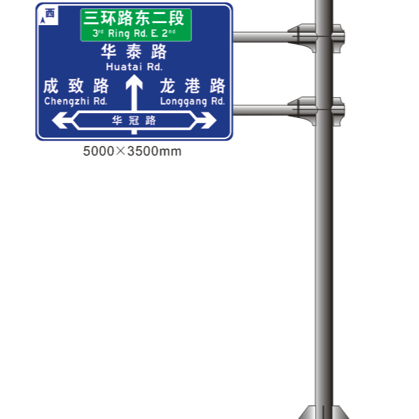 道路交通标志牌施工工艺及检验标准