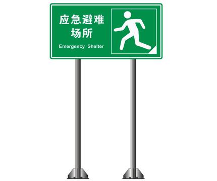 应急避难所交通标牌