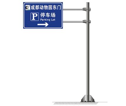 停车场交通标牌