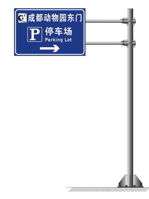 停车场交通标志牌