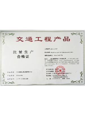 交通工程产品批量生产合格证