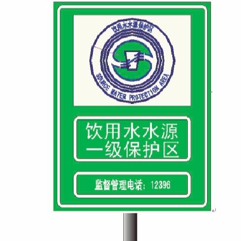 华程路安|水资源标志牌样式、设立位置、维护