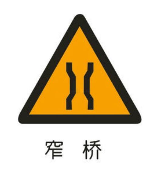 窄桥交通标志牌
