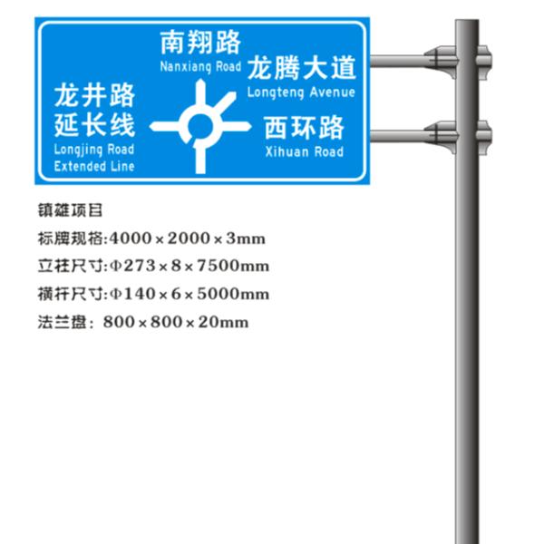华程路安浅谈交通标志牌的七大特点