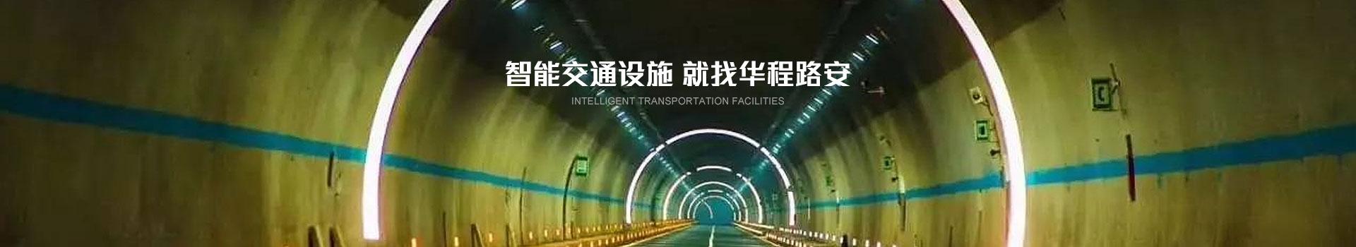 智能交通设施,就找华程路安