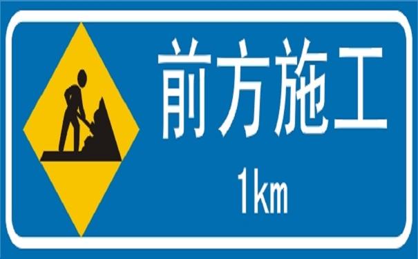 交通标志牌,华程路安
