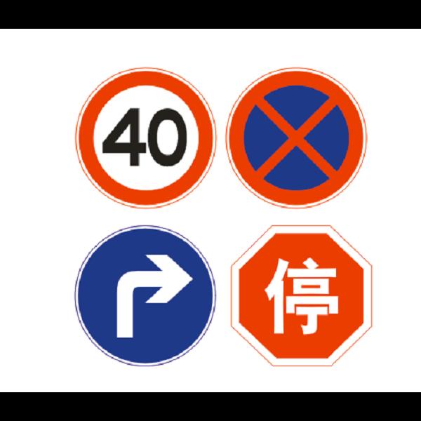 作为新手司机很容易忽略的交通标志牌