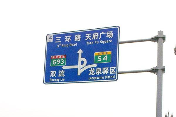 道路交通标志牌,华程路安