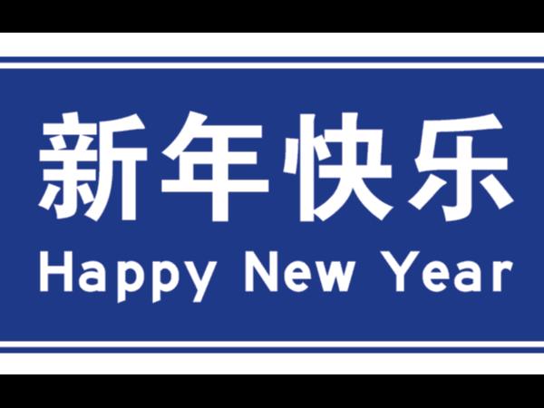 华程路安给您带来新年问候