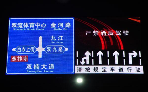 自发光交通标志牌,华程路安