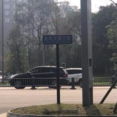 道路交通标志牌的发展有利于社会安全稳定
