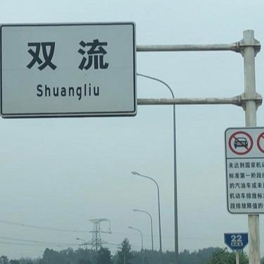 华程路安带你了解交通标志牌K字