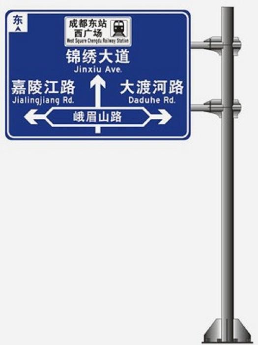 蓝底交通标志牌
