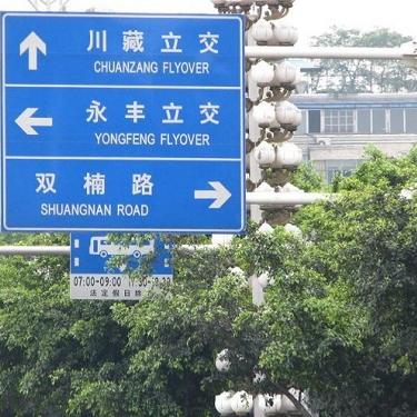 华程路安告诉你道路交通标志牌在运输和制作过程中需注意事项