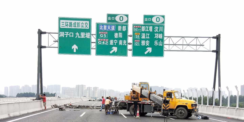 四川晴宇交通科技有限公司成功采购华程路安400套交通标志牌