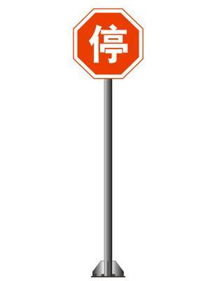 停车让行标志牌