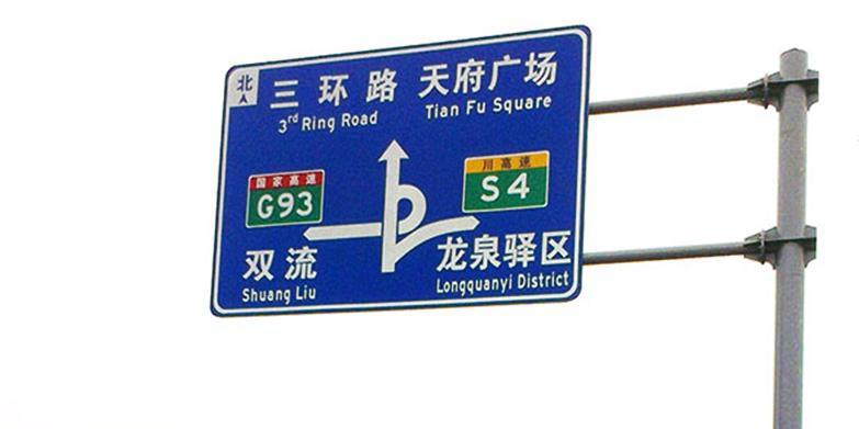 交通标牌标杆