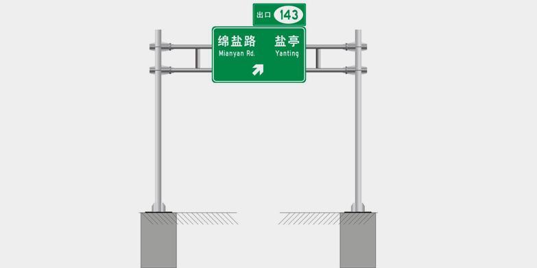 四川中正广告有限公司成功采购华程路安133套交通标牌标杆