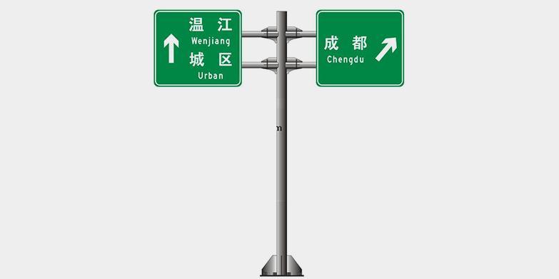 湖南建工集团通过转介绍采购华程路安交通标牌标杆536套