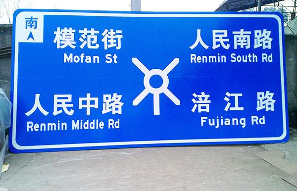 交通标志牌特点分析