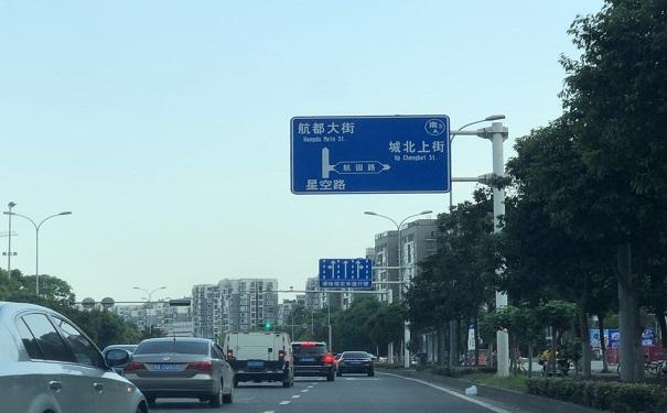 道路标志牌,华程路安