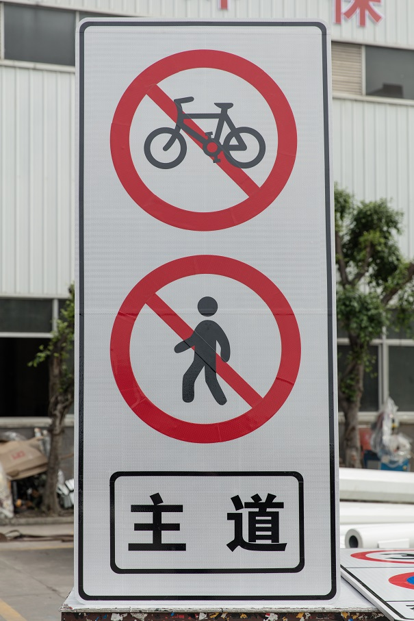 交通标志牌,交通标志牌厂家