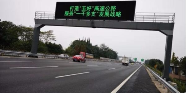"""四川晴宇交通科技再次与华程路安合作共同打造""""五好""""高速公路"""