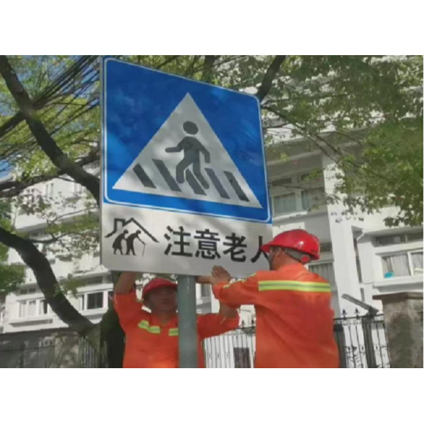 关爱老人,从交通标志牌做起