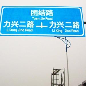 华程路安教您正确安装交通标志牌