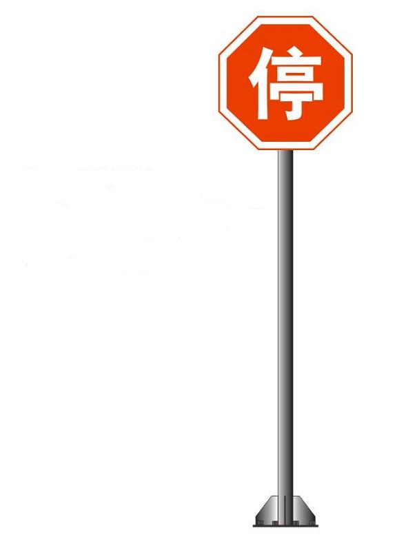 安全标志牌,道路交通标志牌