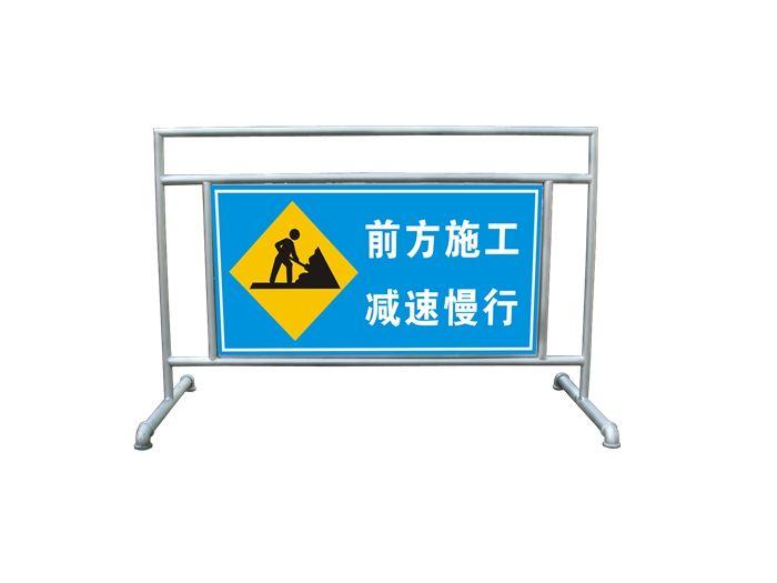 施工道路交通标志牌