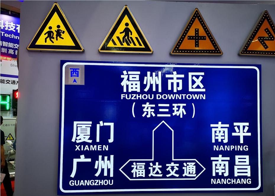 交通标志牌,主动发光标志牌