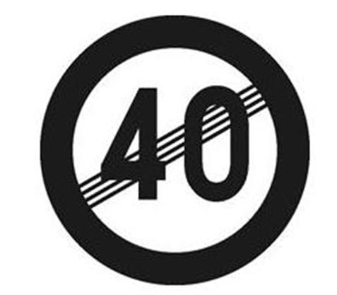 解除禁令交通标志牌