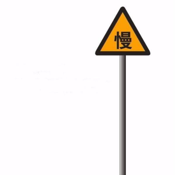 道路交通标志牌安放的三大要求