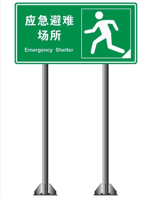 应急避难场所交通标志牌