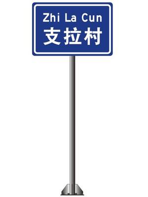 地名标志牌,交通标志牌厂家
