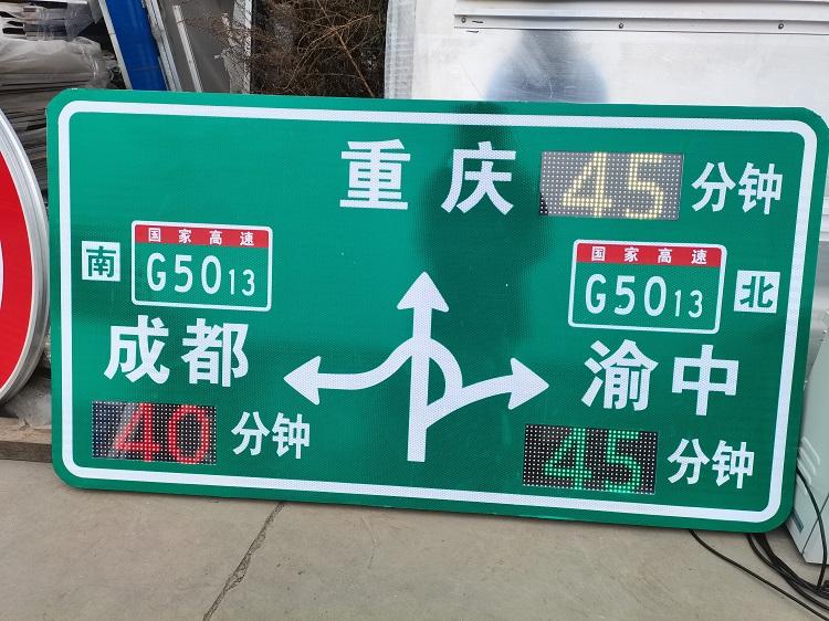 智慧交通标志牌