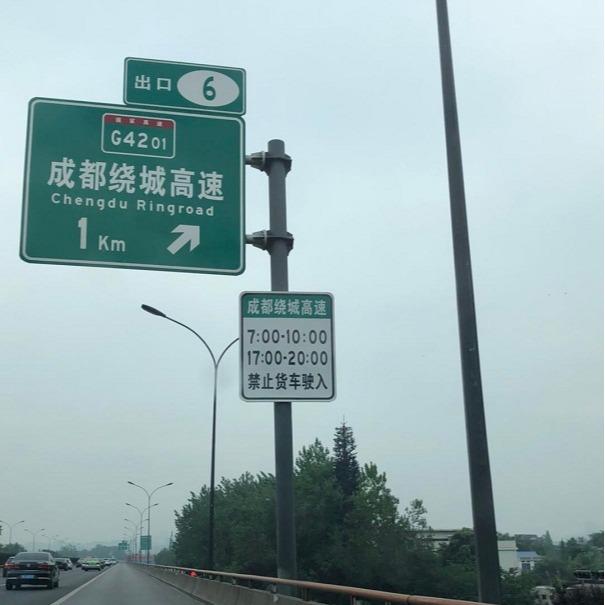 华程路安浅谈交通标志牌在高速公路上颜色的含义