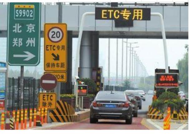 ETC车道