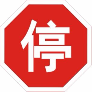 常见问题 成都道路交通标志牌,成都交通标志牌,拉萨交通标志牌图片
