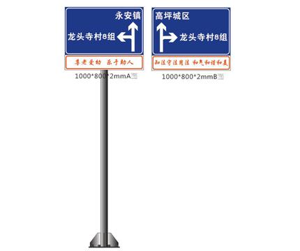 单立柱式双面标牌标杆