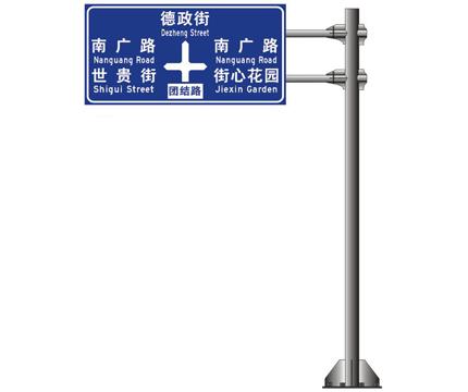 导向交通标志牌