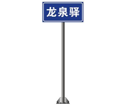 单立柱式地名牌标牌标杆