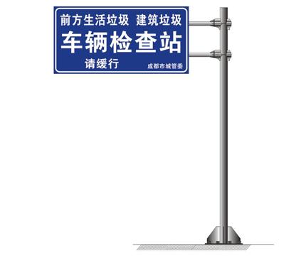 地名交通标志牌