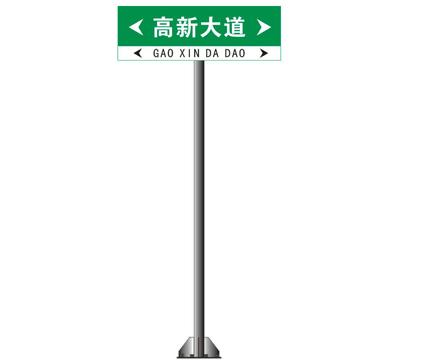 单立柱式路名标牌标杆